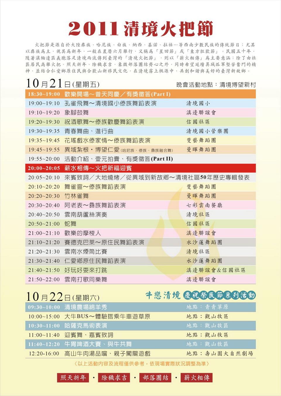 2011清境火把節活動內容