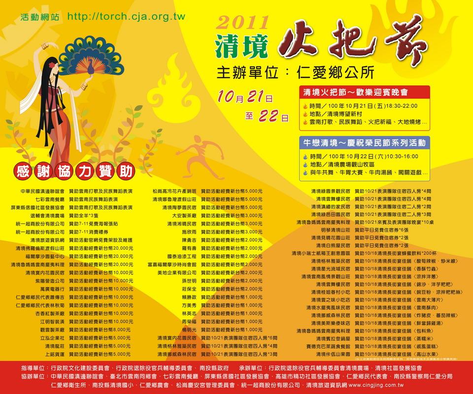 2011清境火把節~協力贊助單位