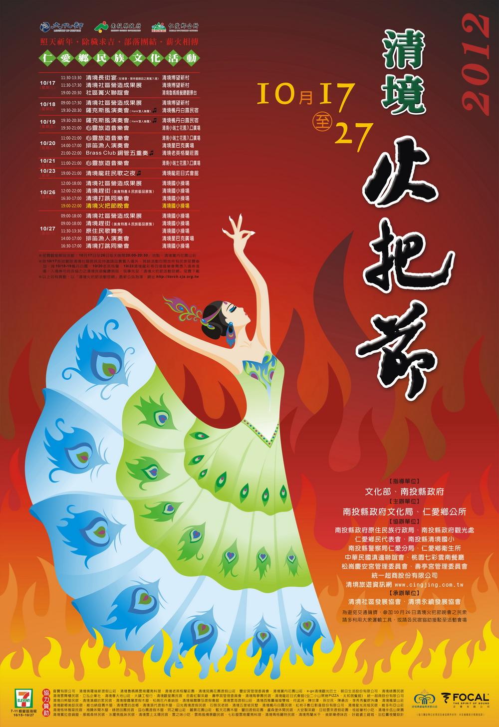 2012清境火把節
